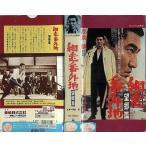 【VHSです】網走番外地 望郷篇|中古ビデオ
