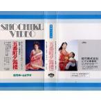 【VHSです】青春シリーズ 五番町夕霧楼 (1990年)|中古ビデオ