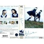 【VHSです】blue [小西真奈美][中古ビデオレンタル落]