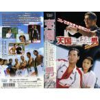 【VHSです】天国に一番近い男 Special [松岡昌宏・奥菜恵] 中古ビデオ