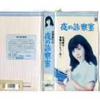 【VHSです】松坂慶子の夜の診察室 中古ビデオ