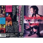 【VHSです】スパンキング・ラヴ [中古ビデオレンタル落]