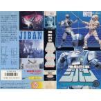 【VHSです】機動刑事ジバン オリジナル劇場版|中古ビデオ