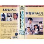 【VHSです】木村家の人びと [鹿賀丈史][中古ビデオレンタル落]