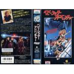 【VHSです】ベビーシッター・アドベンチャー [字幕][エリザベス・シュー]|中古ビデオ