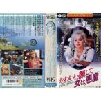 Yahoo!disk.kazu.saito【VHSです】かわいい顔して女は悪魔 [字幕][オリビア・リンク]|中古ビデオ [K]