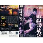 【VHSです】昭和博徒伝 [中島史恵/哀川翔]|中古ビデオ