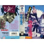 【VHSです】まむしの兄弟 恐喝三億円 [菅原文太/川地民夫]|中古ビデオ