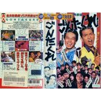 【VHSです】ごんたくれ (1995年) [宮迫博之/蛍原徹]|中古ビデオ