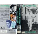 【VHSです】グレート・パフォーマンス Vol.2 エルヴィス 偉大なる軌跡 [字幕][エルヴィス・プレスリー]|中古ビデオ