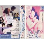 【VHSです】さわこの恋2 1000マイルも離れて [喜多嶋舞][中古ビデオレンタル落]