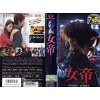 【VHSです】女帝 SUPER QUEEN [高知東生/多岐川裕美]|中古ビデオ