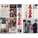 【VHSです】花の兄弟 [市川雷蔵]|中古ビデオ