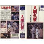 【VHSです】人肌孔雀 [市川雷蔵]|中古ビデオ