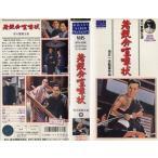 【VHSです】若親分 喧嘩状 [市川雷蔵]|中古ビデオ