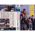 【VHSです】渋滞 [萩原健一/黒木瞳][監督:黒土三男]|中古ビデオ