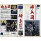 【VHSです】婦系図 [市川雷蔵/万里昌代]|中古ビデオ