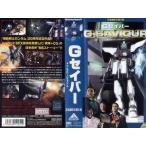 【VHSです】G-SAVIOUR Gセイバー フルバージョン [吹替][中古ビデオレンタル落]