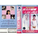 【VHSです】彼女が結婚しない理由 [石田ゆり子/岸恵子][未DVD化]|中古ビデオ