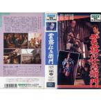 【VHSです】雲霧仁左衛門 [仲代達矢/岩下志麻]|中古ビデオ
