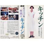 【VHSです】キッチン [松田ケイジ][中古ビデオレンタル落]
