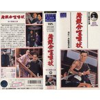 【VHSです】若親分喧嘩状 [市川雷蔵]|中古ビデオ