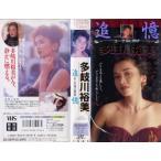 【VHSです】多岐川裕美 追憶 エーゲ海に燃ゆ|中古ビデオ