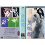 【VHS】【中古】黒蜥蜴 (1968年) [丸山明宏][中古ビデオレンタル落]