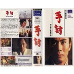 【VHSです】手討 [市川雷蔵]|中古ビデオ