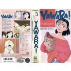 【VHSです】YAWARA! 第50話〜第53話 松田の独占インタビュー|中古ビデオ [K]