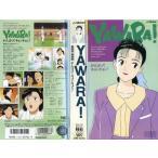 【VHSです】YAWARA! 第66話〜第69話 がんばってキョンキョン!|中古ビデオ [K]