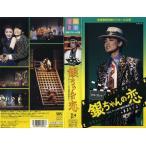 【VHSです】宝塚歌劇 月組バウホール公演 銀ちゃんの恋 つかこうへい「蒲田行進曲」より 中古ビデオ [K]