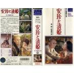 【VHSです】安珍と清姫 [市川雷蔵]|中古ビデオ