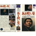 【VHSです】ある殺し屋 [市川雷蔵]|中古ビデオ [K]