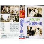 【VHSです】歌ごよみ お夏清十郎 (1954年) [美空ひばり/市川雷蔵]|中古ビデオ [K]