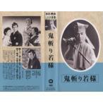 【VHSです】鬼斬り若様 (1955年) [市川雷蔵]|中古ビデオ [K]