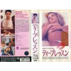 【VHSです】シルビア・クリステルのディープレッスン (1985年) [字幕] 中古ビデオ