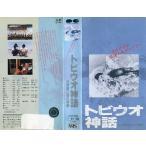 【VHSです】トビウオ神話 古橋廣之進の青春 (1988年) [竜雷太/藤田弓子]|中古ビデオ