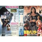 【VHSです】巨乳ハンター2 アドベンチャー・サマー (1990年)|中古ビデオ