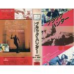 【VHSです】ブラック・ハンター [中古ビデオレンタル落]