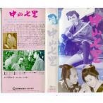 【VHSです】中山七里 [市川雷蔵]|中古ビデオ