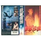 【VHSです】野獣伝説 [桑名正博] 中古ビデオ