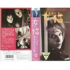 disk.kazu.saitoで買える「【VHSです】女猫(めねこ) La Chatte [字幕][フランソワーズ・アルヌール]|中古ビデオ」の画像です。価格は700円になります。