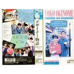 【VHSです】荻野目洋子のデザイナー物語 夢追いかけてパリへ 中古ビデオ