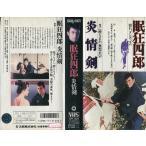 【VHSです】眠狂四郎 炎情剣 [市川雷蔵]|中古ビデオ