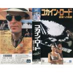 【VHSです】コカイン・ロード 破滅への軌跡 [字幕][中古ビデオレンタル落]