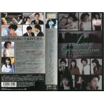 【VHSです】ラブジェネレーション Vol.3 木村拓哉 松たか子 [中古ビデオレンタル落]