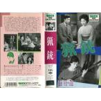 【VHSです】猟銃 原作:井上靖 [中古ビデオレンタル落]