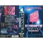 【VHSです】ネクロノミカン 禁断の異端書 [字幕][中古ビデオレンタル落][K]