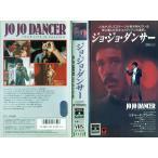 【VHSです】ジョ・ジョ・ダンサー [字幕][中古ビデオレンタル落]